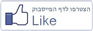 LIKE לייק בפייסבוק הזווית