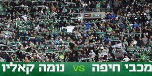 מכבי חיפה חוזרת לאירופה