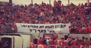 קהל הפועל תל אביב אמיר לוי