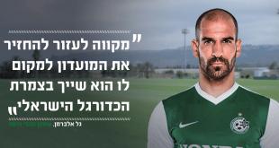 גל אלברמן מכבי חיפה