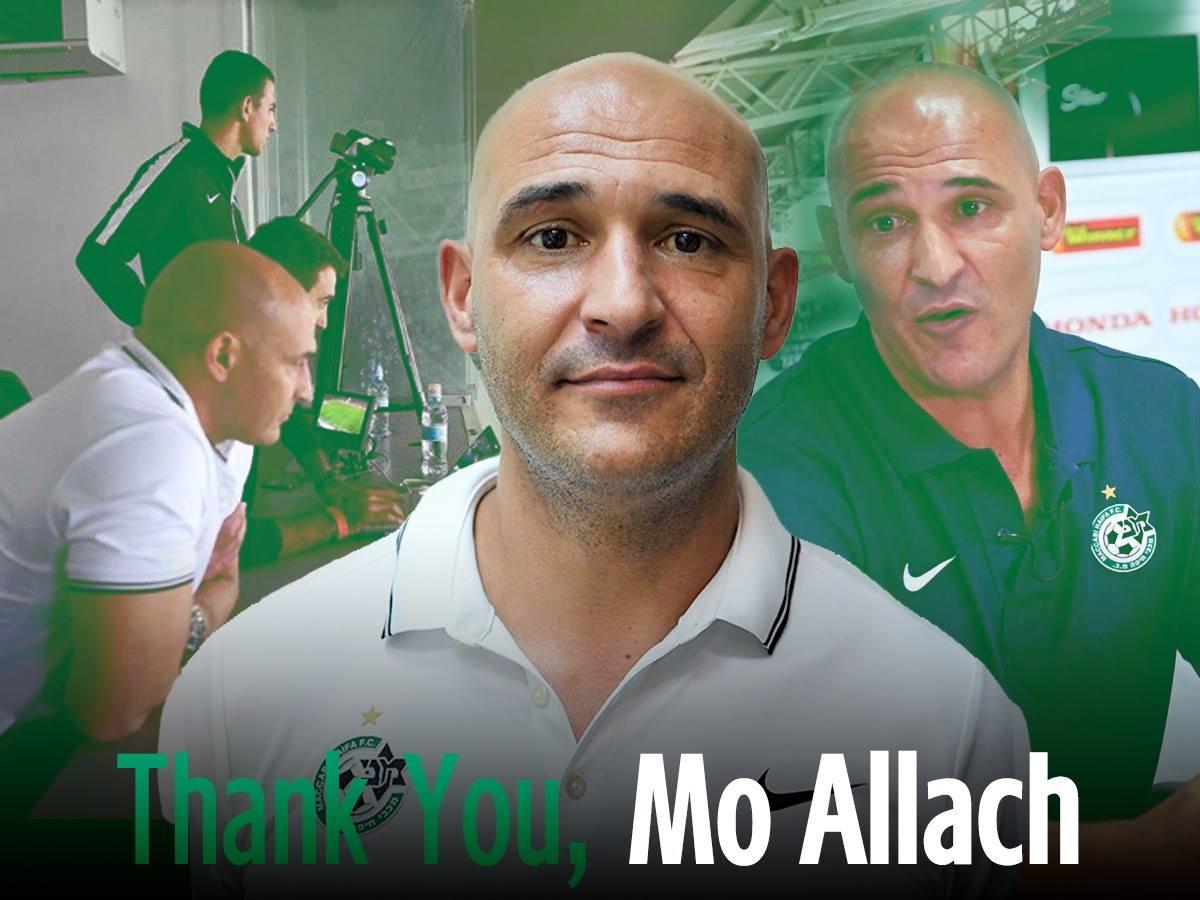 מו אלאך - Mo Allach