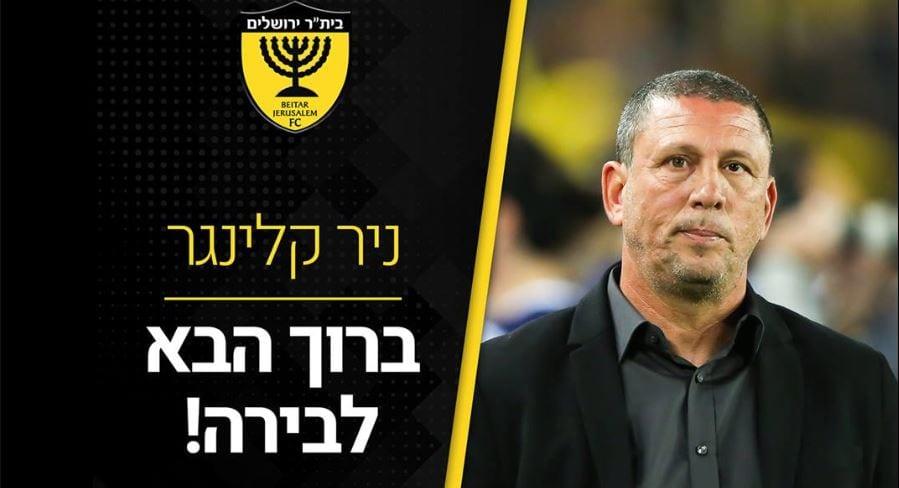 ניר קלינגר, ביתר ירושלים