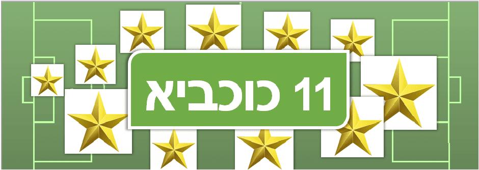 11 כוכביא באנר