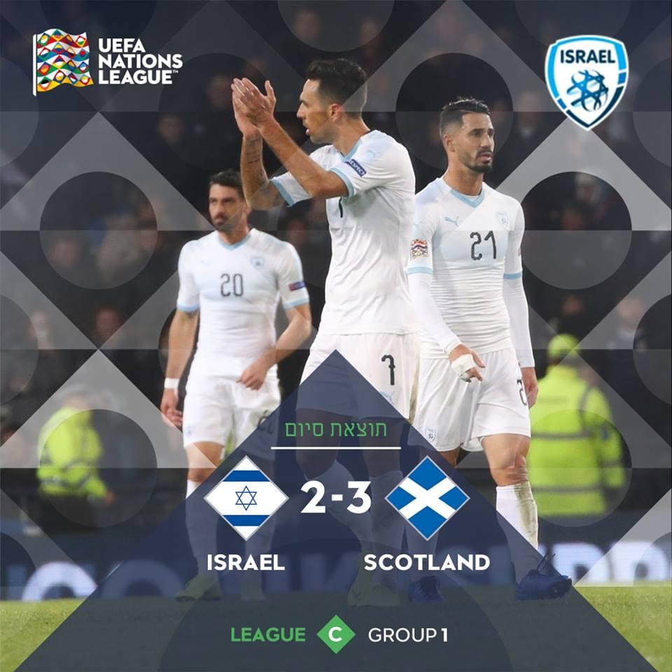 סקוטלנד 2-3 ישראל