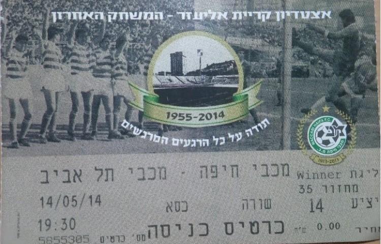 מכבי חיפה מכבי תל אביב